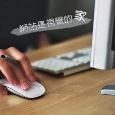 產品型錄網頁設計服務
